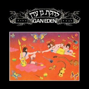 Gan Eden = להקת גן עדן