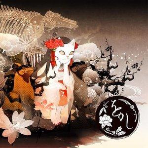 Image for 'をかし'