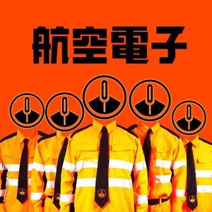 Avatar for 航空電子