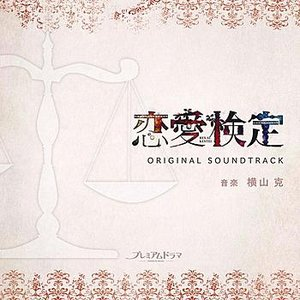 NHK Premium Drama Ren ai kentei Original Soundtrack