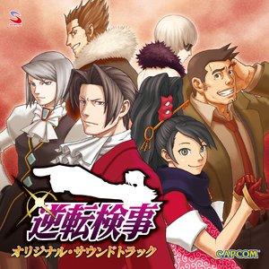 Gyakuten Kenji Original Soundtrack