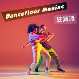 Dancefloor Maniac 狂舞派
