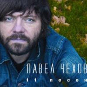 11 песен