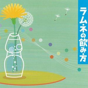 チームKII 3rd Stage「ラムネの飲み方」
