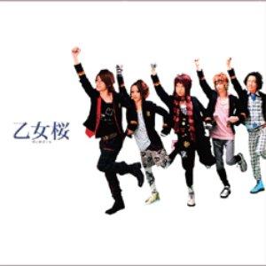 乙女桜 (Type B)