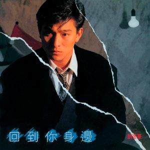 Qing Ren Zhuan Ji (2) - Hui Dao Ni Shen Bian