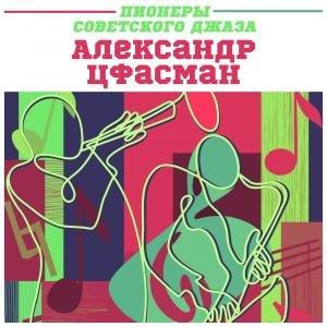 Пионеры советского джаза - Александр Цфасман