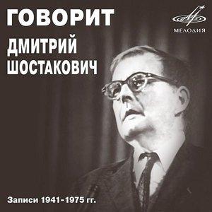 Говорит Дмитрий Шостакович