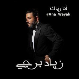 Ana Weyak