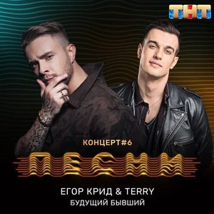 Avatar for Егор Крид & Terry