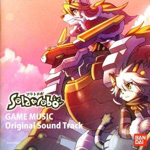 Solatorobo GAME MUSIC Original Sound Track