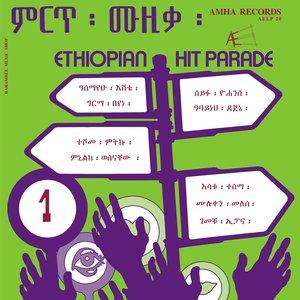 Ethiopian Hit Parade, Vol. 1