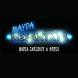 Mavra Mesanychta