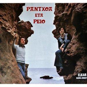Avatar for Pantxoa Eta Peio