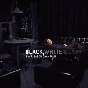 黑·白·灰