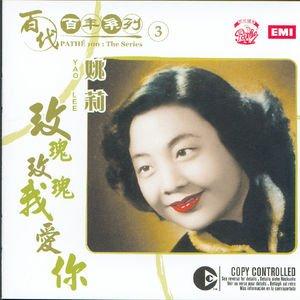 Pathe 100: The Series 3 Yao Lee- Mei Gui Mei Gui Wo Ai Ni