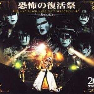 恐怖の復活祭 THE LIVE BLACK MASS D.C.7 SELECTION(+α)