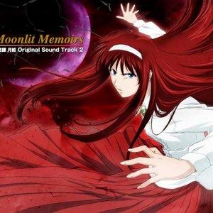 Moonlit Memoirs 真月譚 月姫 Original Sound Track 2