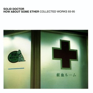 How About Some More Ether: Collected Works 93-95 (Remastered)