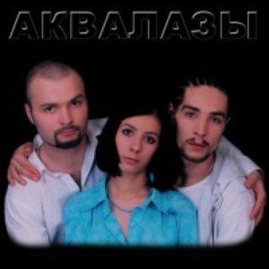 Avatar for Аквалазы