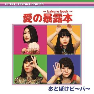 Bakuro Book