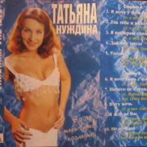Avatar for Татьяна Нуждина