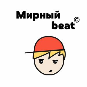 Аватар для Мирный beat
