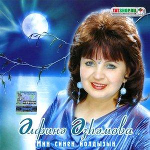 Avatar for Альфина Азхамова