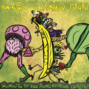 Avatar for Кислотно-Щелочной Банан