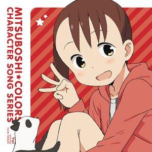 TVアニメ「三ツ星カラーズ」キャラクターソングシリーズ01 結衣 - EP