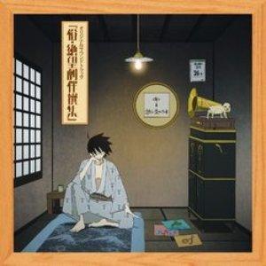 俗・さよなら絶望先生 オリジナルサウンドトラック 『俗・絶望劇伴撰集』