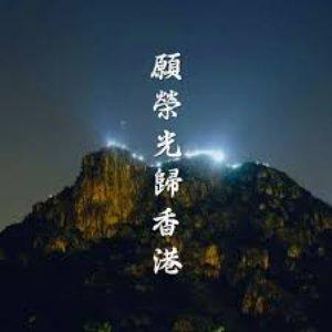 願榮光歸香港 - Single