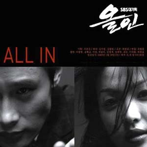 Image for 'All In OST'