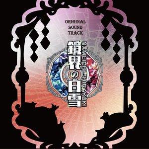 Kyoukai No Shirayuki Original Soundtrack