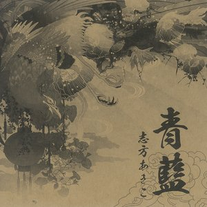 Image for '青藍'