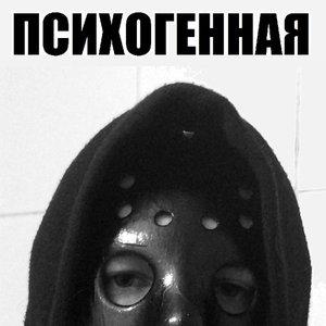 Аватар для Психогенная Боль