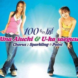 Rina Aiuchi & U-Ka Saegusa 的头像