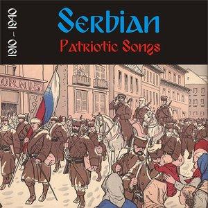 Serbian Patriotic Songs (1910 - 1940)