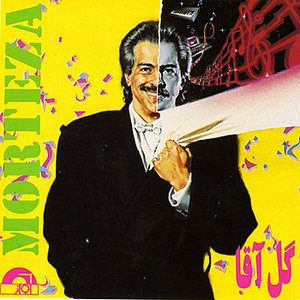 Gol Agha - Persian Music