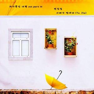 하나뿐인 내편 OST Part.14
