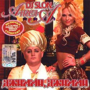 Аватар для DJ Slon & Ангел А