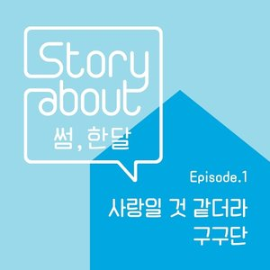 Story About : Some, One Month Episode 1