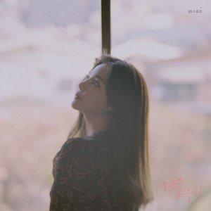 새봄, 03 소품집 `겨울 우리` How I Love You