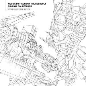 オリジナル・サウンドトラック「機動戦士ガンダム サンダーボルト」