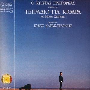 Tetradio Gia Kithara