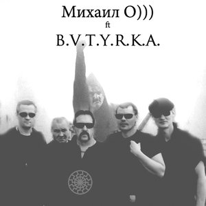Image for 'B.V.T.Y.R.K.A. ft. Михаил О)))'