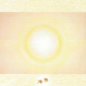 天∴日高見乃國