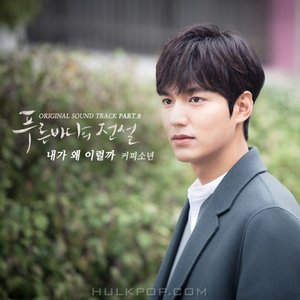 The Legend of The Blue Sea OST Part.8