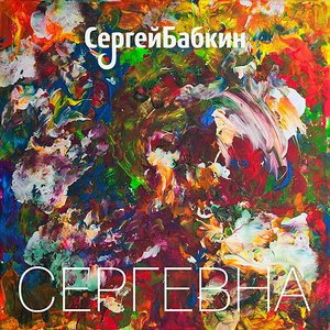 Сергевна