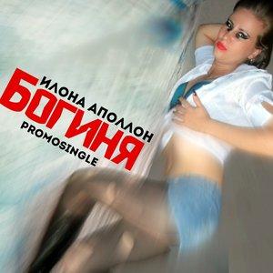 Изображение для 'Богиня [promo-single]'